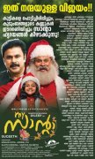 Malayalam Movie My Santa Latest Photo 7931