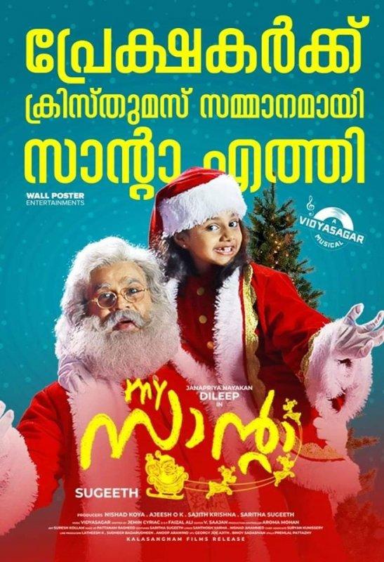 My Santa Malayalam Cinema Dec 2019 Album 4436