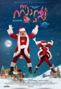 Photos My Santa Movie 1139