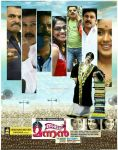 Dileep Movie Nadodi Mannan 977