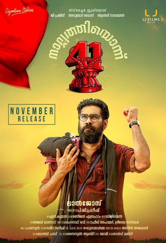 Biju Menon Film Nalpathiyonnu 895