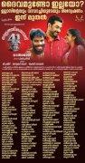 Biju Menon Nalpathiyonnu Theatre List 445