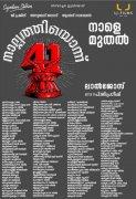 Biju Menon Nalpathiyonnu Theatre List Poster 246