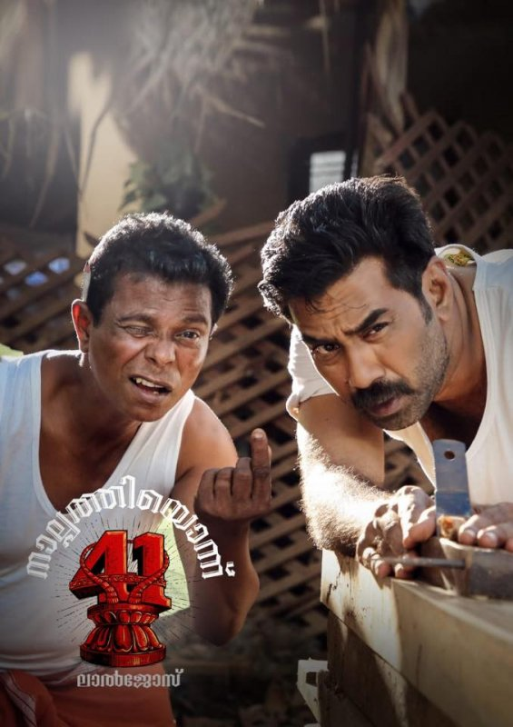 Indrans Biju Menon In Nalpathiyonnu Movie 938