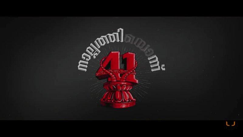 Malayalam Movie Nalpathiyonnu New Wallpapers 40