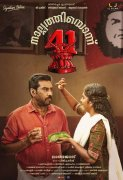 Nalpathiyonnu Malayalam Movie Recent Wallpaper 4966