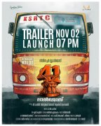 Nalpathiyonnu Trailer Launch On Nov 2 439