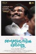 Malayalam Film Njandukalude Nattil Oridavela Aug 2017 Album 4216
