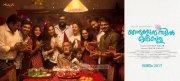 Njandukalude Nattil Oridavela Malayalam Film New Album 8190