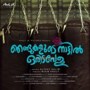 Njandukalude Nattil Oridavela Malayalam Movie Aug 2017 Wallpaper 1147
