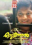 Latest Wallpapers Malayalam Film Odunnon 3309