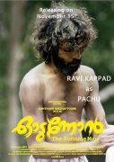 New Pics Odunnon Malayalam Movie 5893