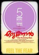 Nov 2019 Galleries Odunnon Malayalam Movie 8608