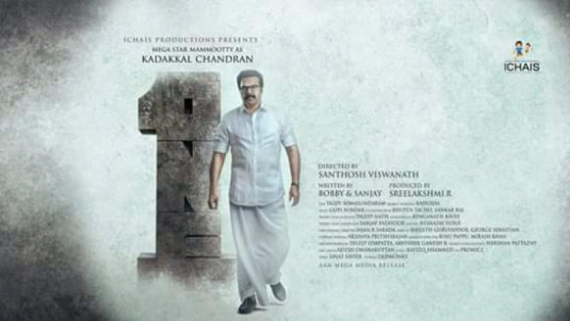 One Malayalam Film Wallpapers 2974