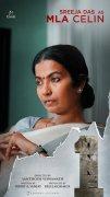 Sreeja Das As Mla Celin 95