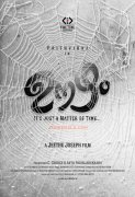Jeethu Joseph Prithviraj Movie Oozham First Poster 178