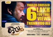 Movie Album Mohanlal Oppam 204