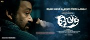 Movie Wallpaper Mohanlal Oppam 980