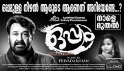 Oppam September 8 Release Movie Wallpaper 930