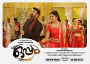Recent Images Malayalam Movie Oppam 9626