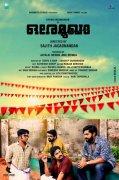 Malayalam Cinema Ore Mukham 2016 Albums 8637