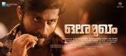 Malayalam Movie Ore Mukham Latest Pic 1522