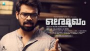 New Pics Ore Mukham Malayalam Movie 4421