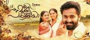 New Pic Oru Murai Vandhu Parthaya Cinema 4852