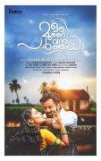 Oru Murai Vandhu Parthaya Malayalam Cinema Recent Albums 9872