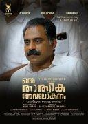 Latest Wallpaper Malayalam Film Oru Thathvika Avalokanam 5009