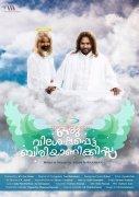 Image Oru Visheshapetta Biriyanikissa Malayalam Movie 4705