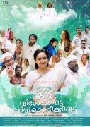 Malayalam Cinema Oru Visheshapetta Biriyanikissa 2017 Stills 4386