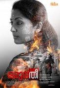 Oruthee Navya Nair New Movie 94