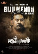 Ottakkomban Malayalam Film Jul 2021 Galleries 2426