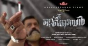 Ottakkomban Suresh Gopi Movie 257