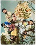 Malayalam Movie Papam Cheyyathavar Kalleriyatte 2020 Image 47