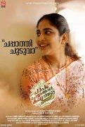 Recent Stills Papam Cheyyathavar Kalleriyatte Malayalam Movie 6894