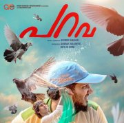 Parava Malayalam Film Latest Photos 2695