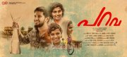 Parava Malayalam Film Wallpapers 6256
