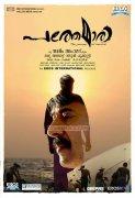 2015 Picture Movie Pathemari 8993