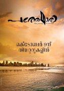 Pathemari Cinema 2015 Wallpapers 4701