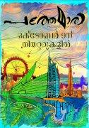 Pathemari Releasing On Oct 9 Poster 157