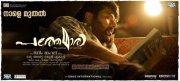 Recent Images Pathemari Malayalam Cinema 5609