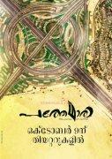 Recent Pics Pathemari 6815