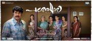 Wallpaper Film Pathemari 7255