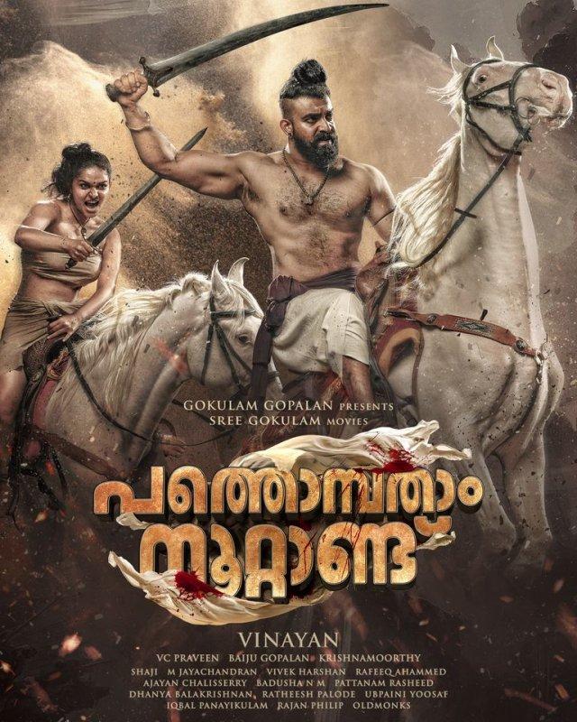 2021 Pic Pathonpatham Noottandu Malayalam Cinema 8785