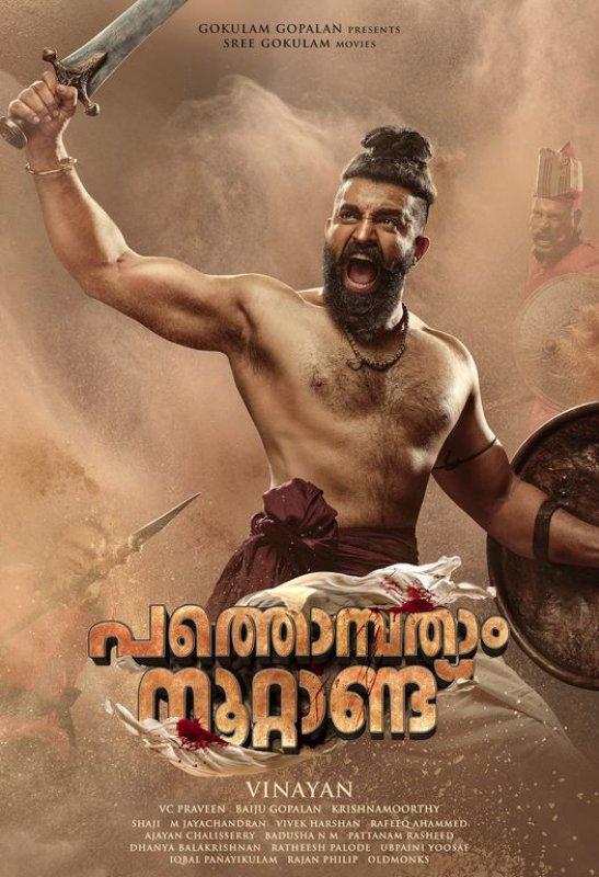 Jan 2021 Pic Malayalam Movie Pathonpatham Noottandu 3353