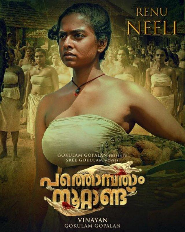 Latest Wallpapers Pathonpatham Noottandu Malayalam Film 423