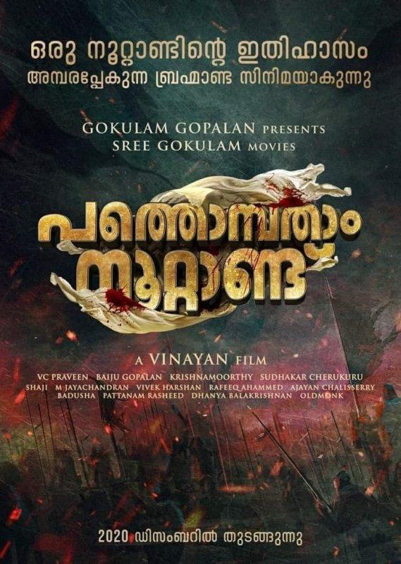 Malayalam Movie Pathonpatham Noottandu Latest Images 3562