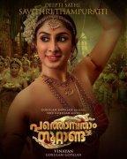 New Picture Pathonpatham Noottandu Malayalam Cinema 6014